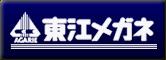 東江メガネ