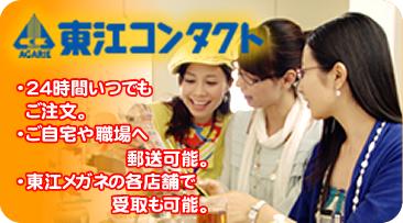 東江メガネコンタクトセンター通販開始!